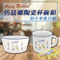 AnnyRabbit安妮兔 仿琺瑯陶瓷杯碗組附小麥餐具組