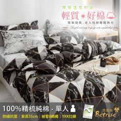 Betrise大理石  單人-環保印染德國銀離子防螨抗菌100%精梳棉三件式兩用被床包組