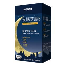 WEDAR 專利黑芝麻素調節舒壓夜夜好眠組