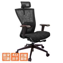 GXG 高背全網 電腦椅 (4D扶手)TW-81Z5 EA3