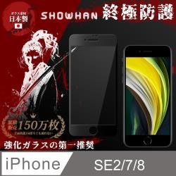 【SHOWHAN】iPhone SE2/7/8 2.5D 電競霧面滿版鋼化玻璃保護貼 黑色