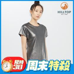 【hilltop山頂鳥】女款吸濕快乾彈性抗UVT恤S04FJ0魚子醬黑