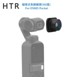 HTR 磁吸式魚眼鏡頭(160度) For OSMO Pocket
