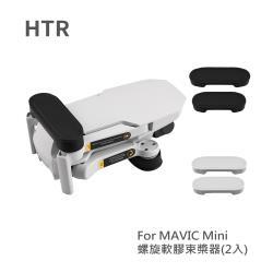 HTR 螺旋軟膠槳束槳器(2入) for Mavic Mini