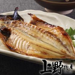 【上野物產】台灣特選竹筴魚片(84g土10%/片) x1片