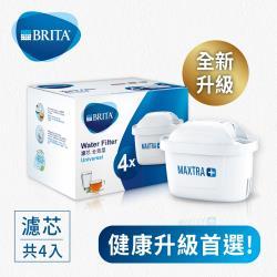 德國BRITA MAXTRA Plus 濾芯-全效型(4入裝)