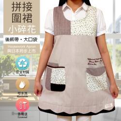 日式小碎花拼接大口袋圍裙