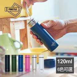 nicegoods 日本Poketle 極輕口袋隨行款不鏽鋼保溫保冷瓶-120ml