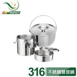 【PERFECT 理想】金緻316不銹鋼可提式調理鍋 19cm+極緻316不銹鋼防溢提鍋14cm促銷組