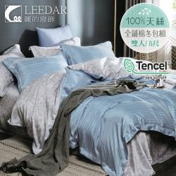 LEEDAR 麗的 傅羅藍  頂級雙人天絲TENCEL全舖棉冬包組高度35公分