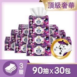 舒潔 頂級三層舒適竹炭萃迪士尼取抽取衛生紙90抽x30包