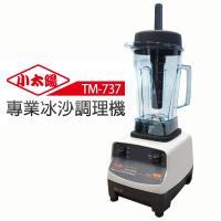 【小太陽】 專業級冰沙調理機(TM-737)