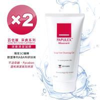 美納里尼 Papulex百倍麗淨膚系列 深層清潔凝膠×2入(官方經銷 法國原裝進口)