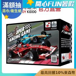Kiddy Kiddo 綺迪樂|F1 超級大賽車(賽車、益智桌遊)