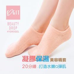 日本 COGIT Beauty Drop 水凝膠 保濕美容襪 足套 腳套 足膜