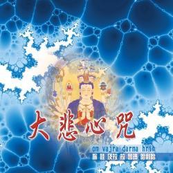 新韻傳音 大悲心咒 CD MSPCD-1061