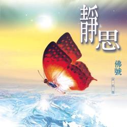新韻傳音 靜思佛號 CD MSPCD-1049