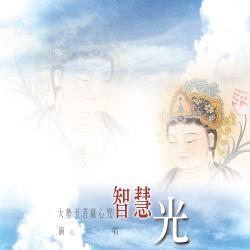 新韻傳音 智慧光(大勢至菩薩心咒) CD MSPCD-1048