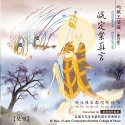新韻傳音 滅定業真言(修行版) CD MSPCD-1035