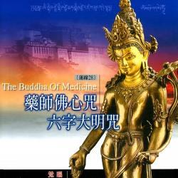 新韻傳音 藥師佛心咒/六字大明咒(梵唱) CD MSPCD-1028