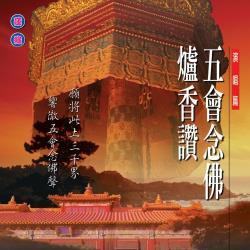 新韻傳音 五會念佛 /爐香讚 國語演唱版 CD MSPCD-1019