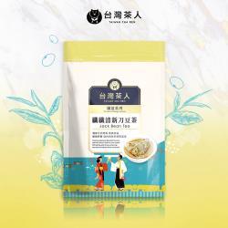 【台灣茶人】纖纖清新刀豆茶3角立體茶包(共10入)