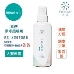 【柔菈】奈米銀噴劑 抗菌除臭 家庭號(200mlx1瓶)
