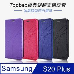 Topbao Samsung Galaxy S20 Plus 冰晶蠶絲質感隱磁插卡保護皮套 (藍色)