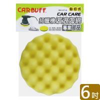 CARBUFF 車痴打蠟機波浪海綿/6吋(2色可選 2入) MH-8719