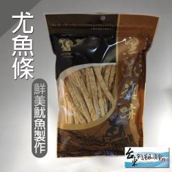 新港漁會  尤魚條-140g-包  (1包組)