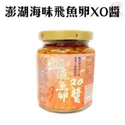 菊之鱻 澎湖海味飛魚卵XO醬(280g/罐)x1罐