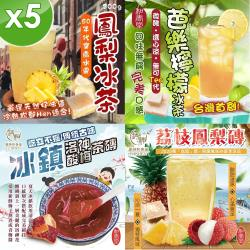 麗紳和春堂 夏季消暑沖泡水果冰茶磚(六款任選)-5入組