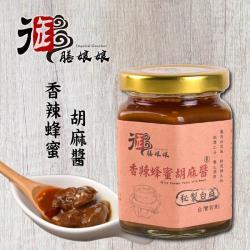 [御膳娘娘]香辣蜂蜜胡麻醬(180g/瓶,共2瓶)