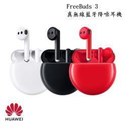 【好禮三重送】 HUAWEI 華為 FreeBuds 3 真無線藍牙降噪耳機 台灣公司 原廠盒裝