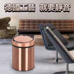不鏽鋼智能感應垃圾桶 9L (香檳金/銀色)