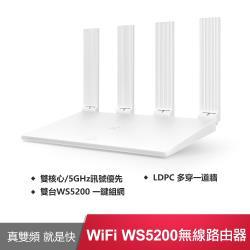 HUAWEI 華為 WiFi WS5200 雙頻無線路由器分享器
