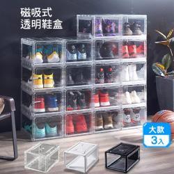 最新正開全透明磁吸系列(大款)鞋盒 籃球鞋展示盒(3入) 收納盒