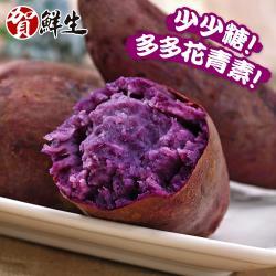 【賀鮮生】低卡高纖冰心微笑紫薯16包(500g/包)