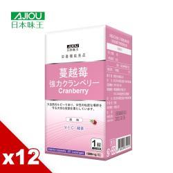 日本味王 高劑量專利強效蔓越莓精華錠(30錠/瓶)共計12瓶