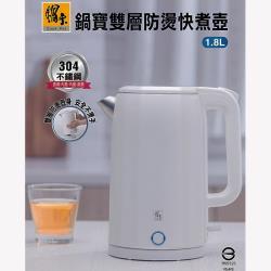 鍋寶 1.8L雙層防燙快煮壺  KT-1860-D