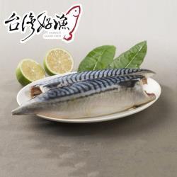 【台灣好漁】挪威薄鹽鯖魚片 (180g/包)