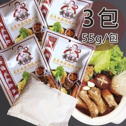 【黃福永】馬來西亞直落玻璃肉骨茶湯料3包(55公克/包)