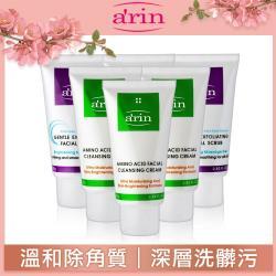 arin氧潤 煥膚清潔雙殺6入組(胺基酸潔顏霜x3+滾珠煥膚x3)