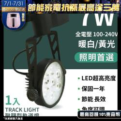 【青禾坊】LED 7W(燈)鞦韆型軌道燈 (1入)