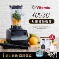 美國Vitamix全食物調理機-商用級(台灣公司貨)-10030-全新馬力升級版