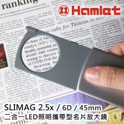 【Hamlet 哈姆雷特】SLIMAG 2.5x/6D/45mm 二合一LED照明攜帶型名片放大鏡【N246】