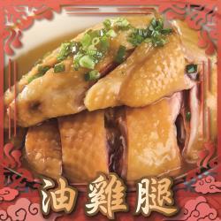 【上野物產】台灣嚴選暖心油雞腿  (375g土10%/支) x1支組