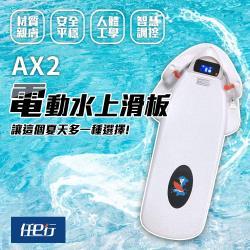 [任e行]AX2 12AH 水上電動滑板 動力浮板 水上電動衝浪板