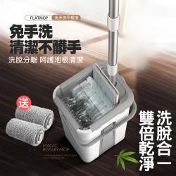 免手洗省力拖把家用懶人拖乾濕兩用雙槽(加贈2塊布)