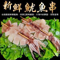 海肉管家-深海阿根廷魷魚串L號(4串/每串約110-140g)